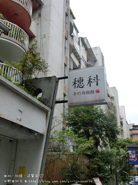 【台北市 日式料理】台北穗科手打烏龍麵 忠孝店