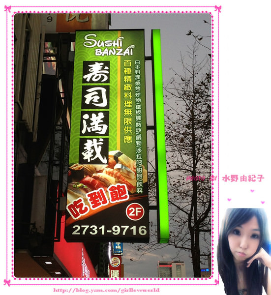 【食記】壽司滿載(自助式吃到北)*台北國父紀念館站
