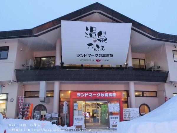 【日本新潟縣 ★ 度假】妙高高原ランドマーク温泉かふぇ