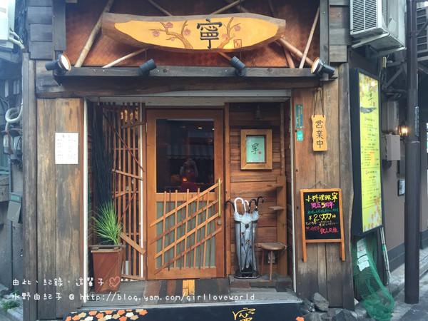 【日本東京 ♥ 夜生活】小料理Bar 寧